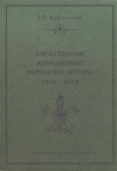 Отечественные авиационные поршневые моторы (1910-2009)