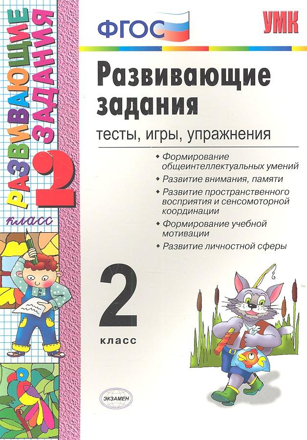 Языканова Е. (сост.) Развивающие задания Тесты игры упражнения 2 кл