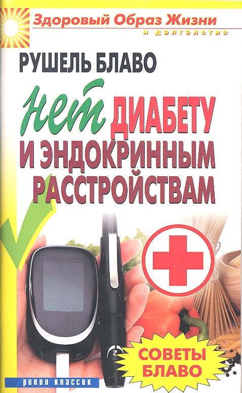 Нет диабету и эндокринным расстройствам