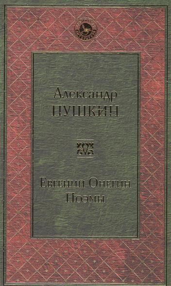 Пушкин А. Евгений Онегин. Поэмы а с пушкин а с пушкин поэмы