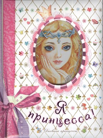 Гусарова Н. (ред.) Я принцесса! Дневник принцессы ISBN: 9785271400674 серебряный дневник принцессы