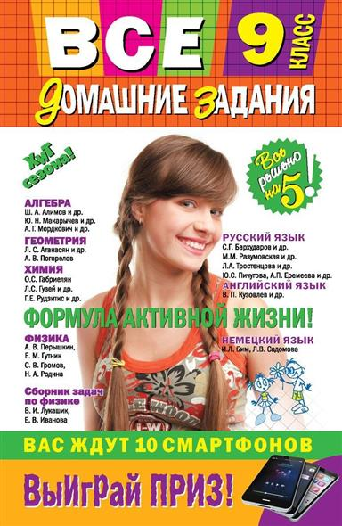 Все домашние задания. 9 класс. Решения, пояснения, рекомендации. 8-е издание, исправленное и дополненное