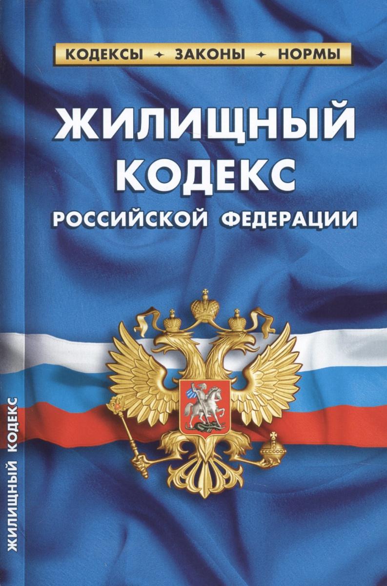 Жилищный кодекс Российской Федерации. По состоянию на 1 октября 2017 года