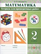 Математика. 2 класс. Тетрадь для проверочных работ