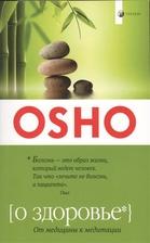 Osho. О здоровье. От медицины к медитации