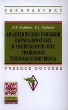Аналитические решения параболических и гиперболических уравнений тепломассопереноса. Учебное пособие