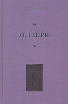 О. Генри Собрание сочинений т.2/6тт Сердце Запада