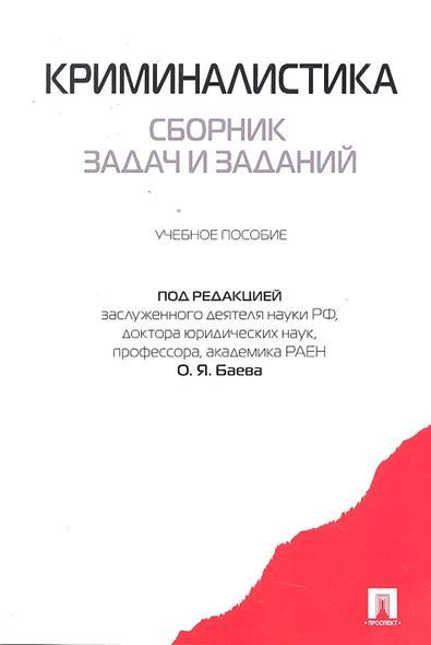 Криминалистика Сборник задач и заданий