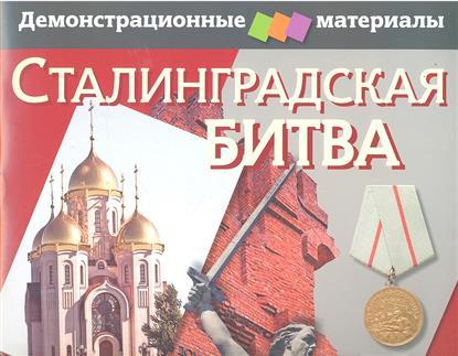 Сталинградская битва. Демонстрационные материалы