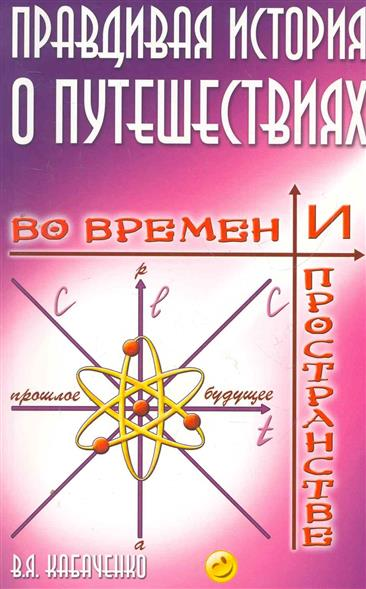 Кабаченко В. Правдивая история о путешествиях во времени и пространстве