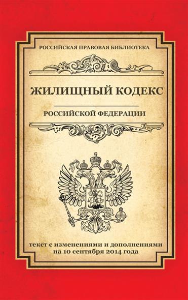 Жилищный кодекс Российской Федерации. Тест с изменениями и дополнениями на 10 сентября 2014 года