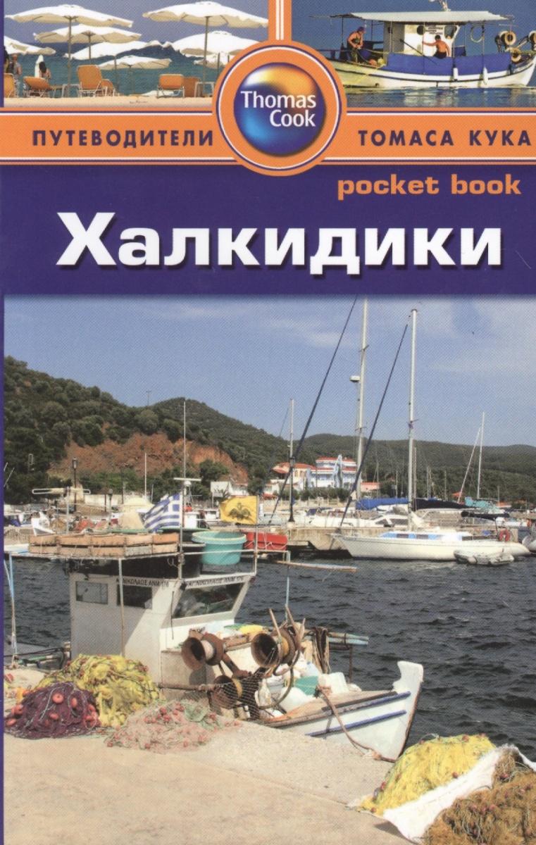 Голди Р. Халкидики