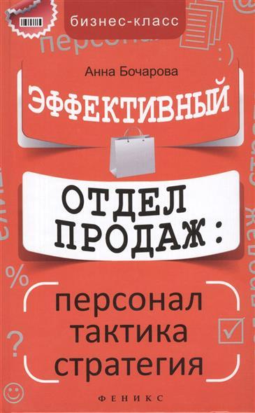 Бочарова А. Эффективный отдел продаж: персонал, тактика, стратегия