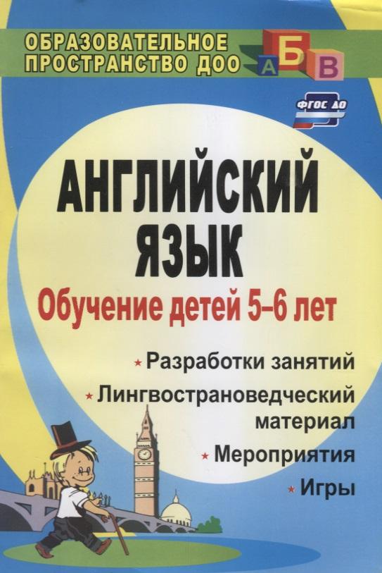 Обучение детей 5-6 лет английскому языку. Разработки занятий, лингвострановедческий материал, мероприятия, игры