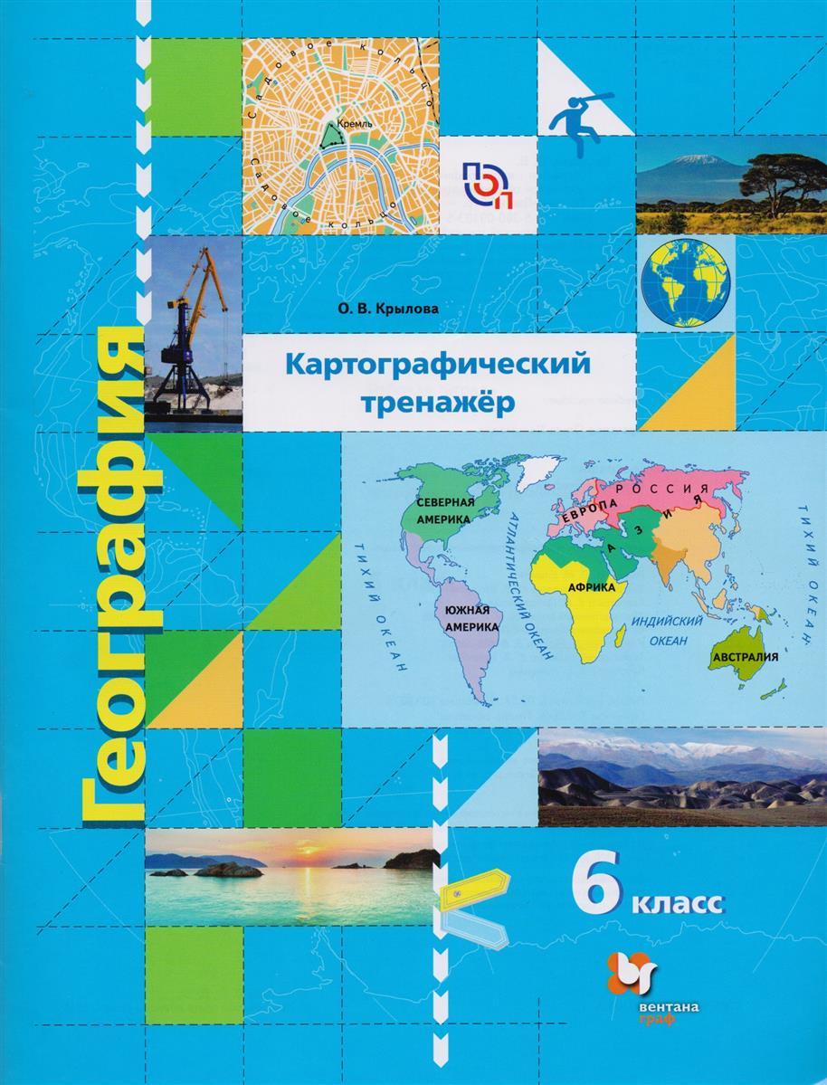 География. Картографический тренажер. 6 класс. Рабочая тетрадь для учащихся общеобразовательных организаций (ФГОС) (ПООП) от Читай-город