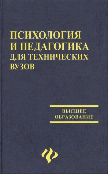 Психология и педагогика для тех. вузов