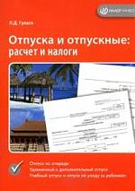 Отпуска и отпускные Расчет и налоги