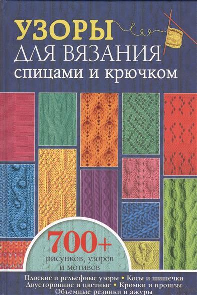 Узоры для вязания спицами и крючком. 700 рисунков, узоров и мотивов