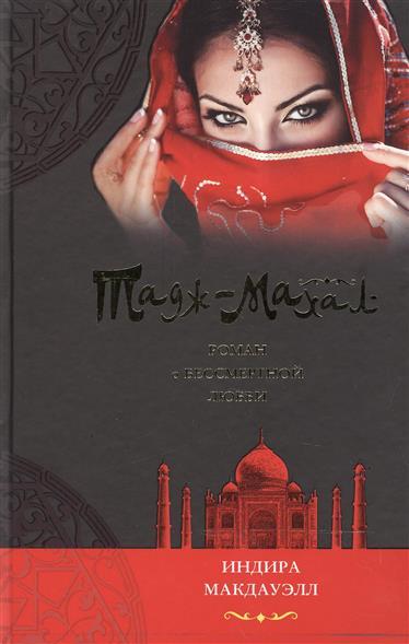Макдауэлл И. Тадж-Махал. Роман о бессмертной любви