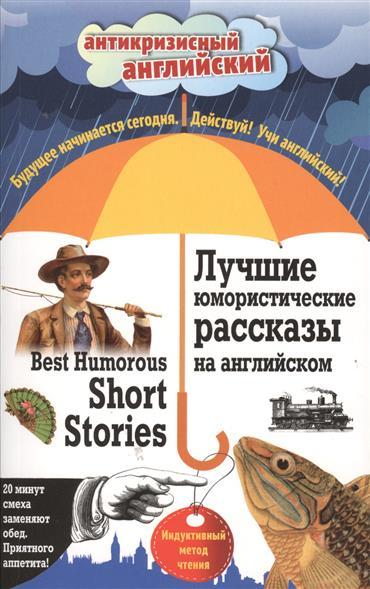 Уварова Н. (ред.) Лучшие юмористические рассказы на английском. Best Humorous Short Stories strout e pitlor h ред the best american short stories 2013