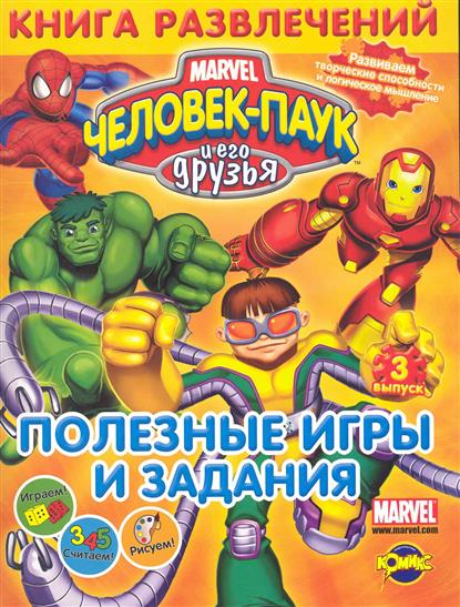 Человек-Паук и его друзья Вып.3 Полезные игры и задания!