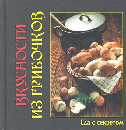Руфанова Е. (сост.) Вкусности из грибочков руфанова е сост фаршированные овощи