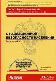 Пост. комм. к ФЗ О радиац. безоп. населения