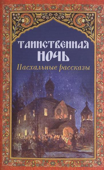 Таинственная ночь. Пасхальные рассказы