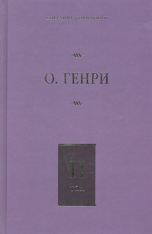 О'Генри О. Генри Собрание сочинений т.2/6тт Сердце Запада сердце запада