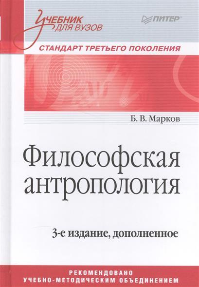 Марков Б. Философская антропология антропология
