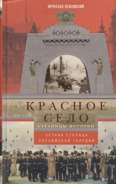 Красное Село. Страницы истории