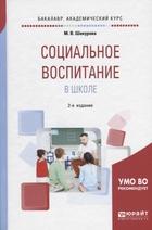 Социальное воспитание в школе. Учебное пособие