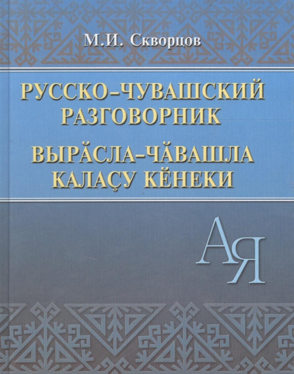 Русско-чувашский разговорник