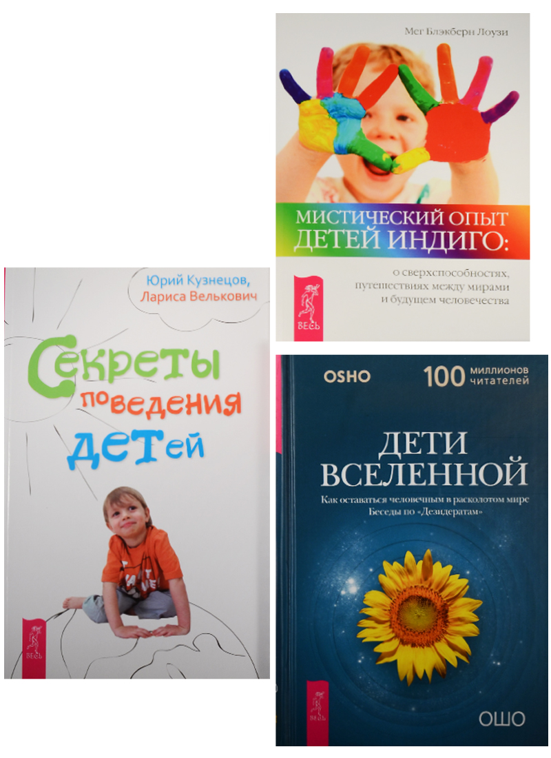 Ошо, Кузнецов Ю., Лоузи М. Мистический опыт Детей Индиго. Секреты поведения детей. Дети вселенной (0618) (комплект из 3 книг)