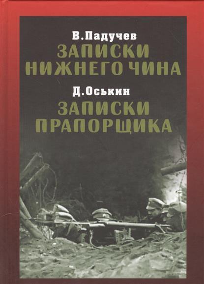 Падучев В., Оськин Д. Записки нижнего чина. Записки прапорщика