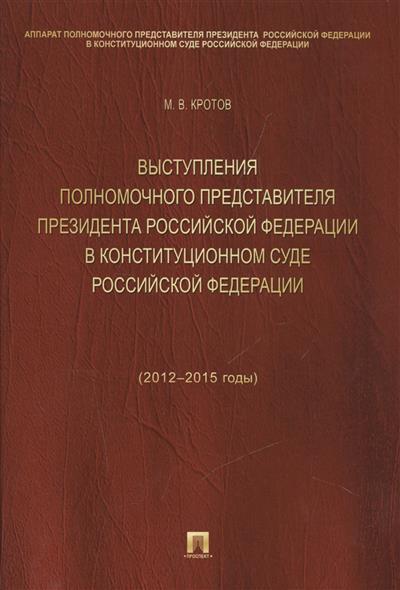 Выступления полномочного представителя Президента Российской Федерации в Коституционном Суде Российской Федерации