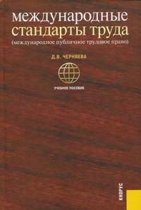 Международные стандарты труда Учеб. пос.