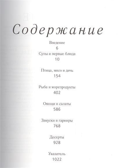 Гигантская кулинарная энциклопедия. Классические блюда со всего света. 1000 классических рецептов