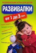 Развивалки от 1 до 3 лет Развивающие игры для детей