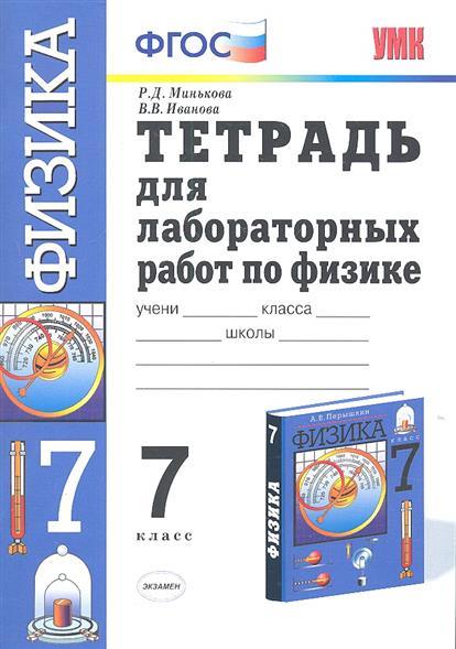 Тетрадь для лабораторных работ по физике. 7 класс. К учебнику А.В. Перышкина