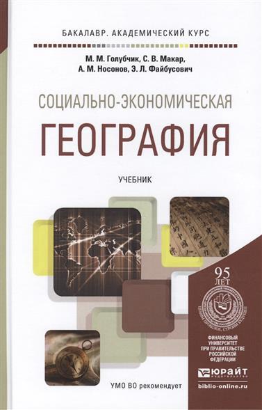 Социально-экономическая география. Учебник для академического бакалавриата