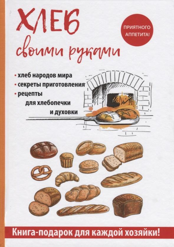 Хлеб своими руками от Читай-город
