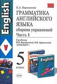 Грамматика англ. языка 5 кл Сб. упр. ч.1