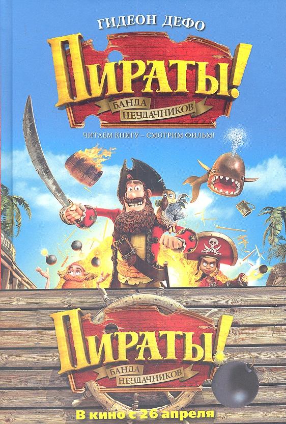 Дефо Г. Пираты! Банда неудачников