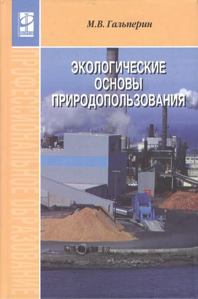 Экологические основы природопользования. 2-е издание. Учебник