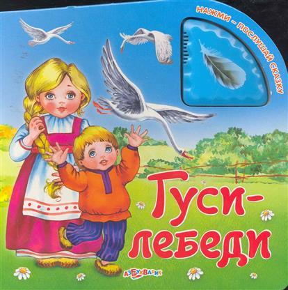 Лазаревич И.: Гуси-лебеди