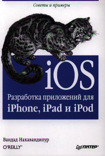 Нахавандипур В. iOS. Разработка приложений для iPhone, iPad и iPod нахавандипур вандад ios приемы программирования