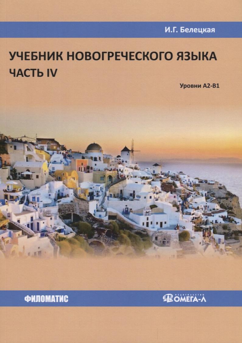 Белецкая И. Учебник новогреческого языка. Часть IV. Уровни A2-B1