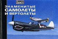 Знаменитые самолеты и вертолеты