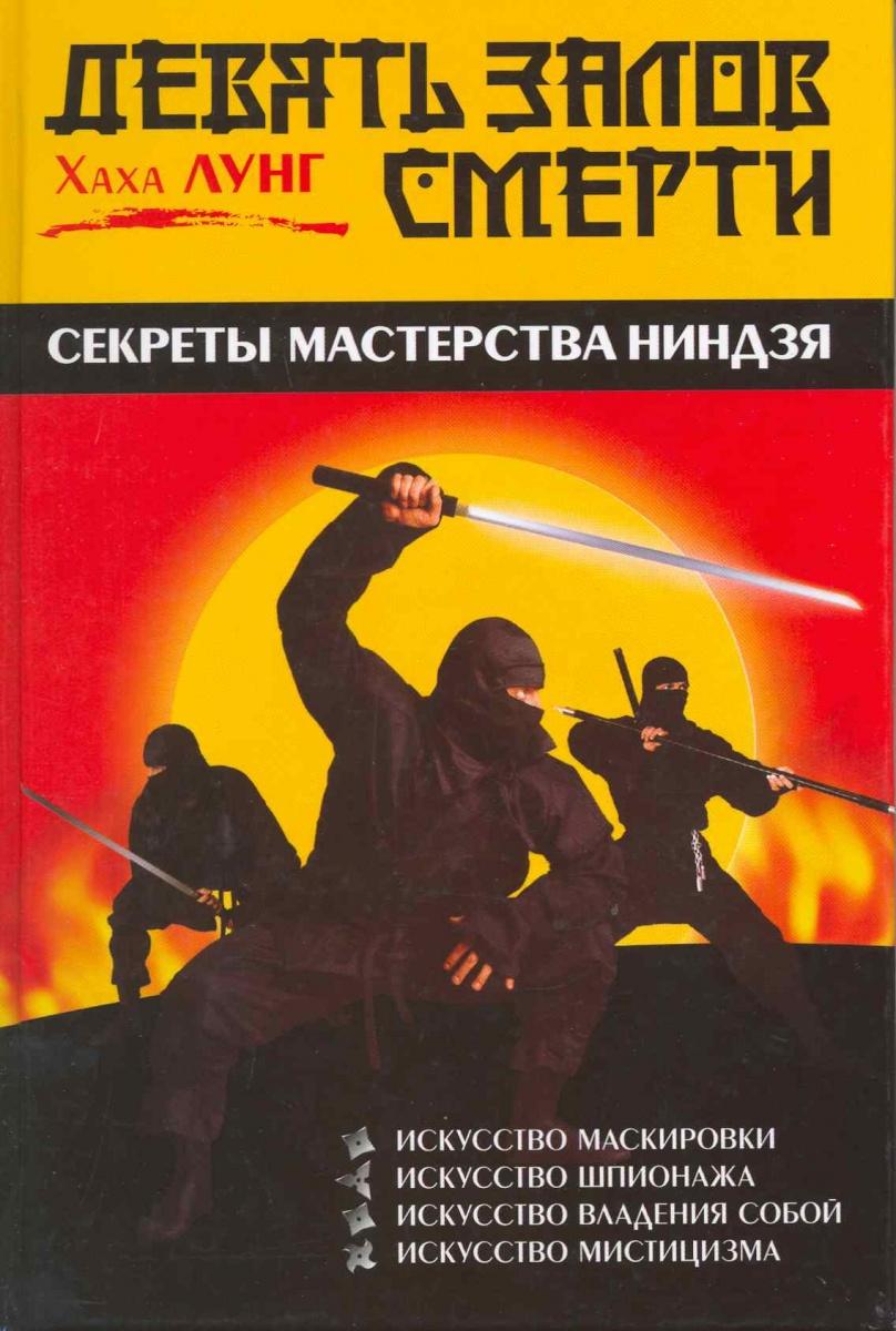 Лунг Х. Девять залов смерти Секреты мастерства ниндзя ISBN: 9785271244261